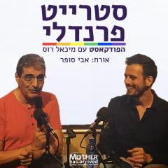 הקמת התשתית הארגונית והפוליטית הלהט״בית בישראל – אבי סופר