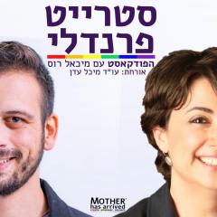 על המשפט ועל העוקץ: מבוא למצב המשפטי הלהט״בי בישראל – עו״ד מיכל עדן